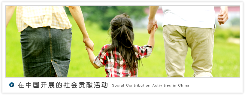 在中国开展的社会贡献活动Corporate Social Responsibility in CHINA